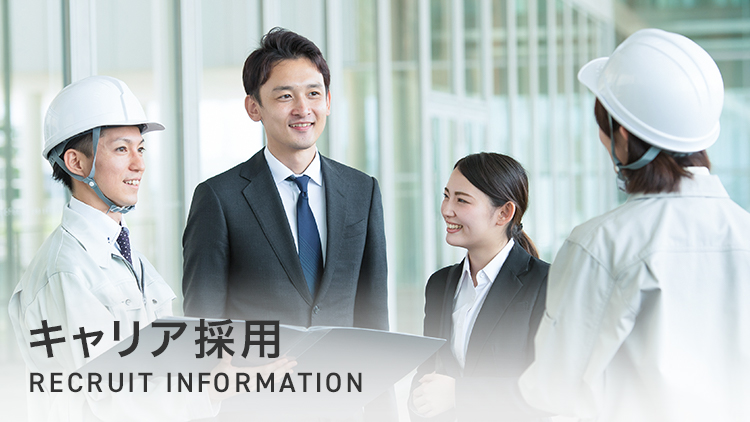 キャリア採用 Recruit Information 2020