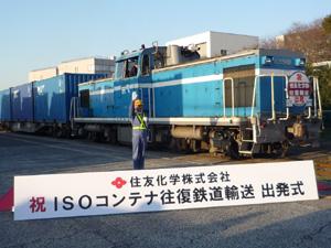2009年12月17日に「京葉久保田駅」で行われた出発式